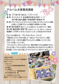 アルバム大使養成講座.jpg