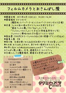 フィルムカメラとおさんぽし隊.jpg