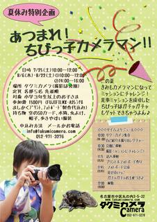 夏休み特別企画 2015.jpg