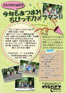 夏休み特別企画 キッズハピ.jpg