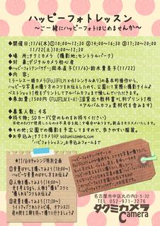 ハピフォトチラシ2.jpg