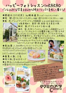 ハピフォトチラシカフェレンズ版.jpg